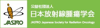 公益社団法人日本放射線腫瘍学会