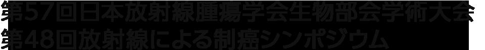 第57回日本放射線腫瘍学会生物部会学術大会・第48回放射線による制癌シンポジウム
